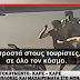 Πακιστανοί μαχαιρώνουν στο κέντρο της Αθήνας μπροστά σε πολίτες και τουρίστες - Βίντεο ΣΟΚ !!!