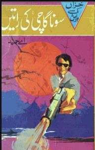 Free download Khizan ki barish novel by A.Hameed pdf, Online reading.