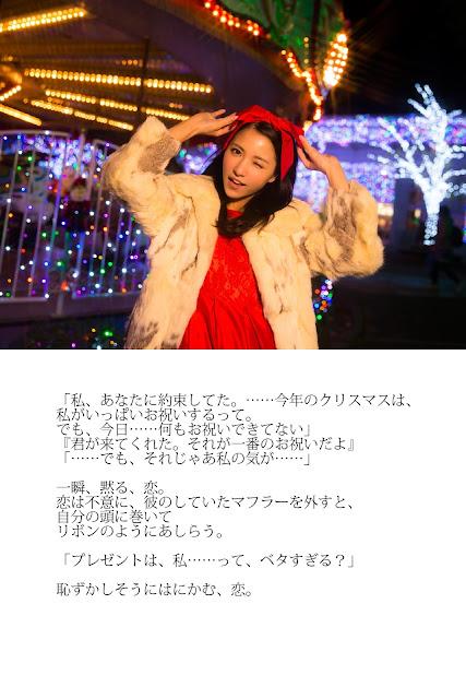 Ishikawa Ren 石川恋 All I Want for Christmas Is You 18