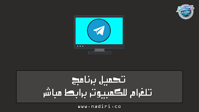 تحميل برنامج تلغرام للكمبيوتر برابط مباشر