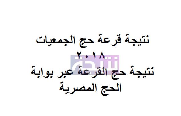 نتيجة قرعة حج الجمعيات 2018 نتيجة حج القرعة عبر بوابة الحج المصرية