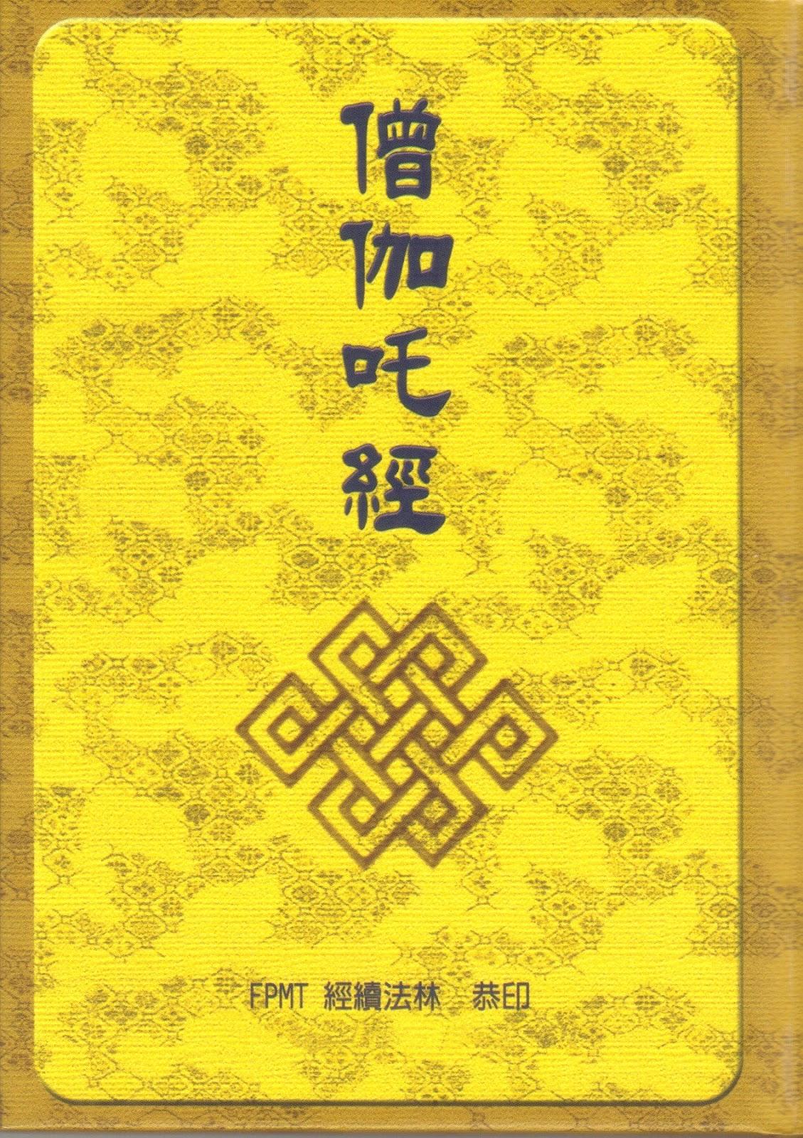 FPMT Taipei - Jinsiu Farlin 經續法林: 書籍