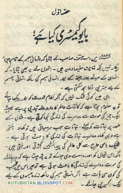 Sample page of Biochemic science In Urdu langauge