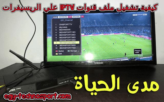 """كيفية تشغيل ملف قنوات """"IPTV"""" علي الريسيفر موقع تكنوسبورتِ"""