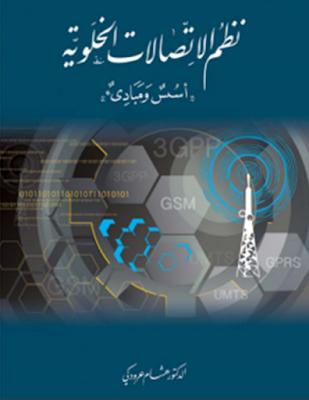 نظم الاتصالات الخلوية - أسس ومبادئ - هشام عرودكي