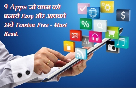 9 Apps Useful Easy Work Tension Free Must Read