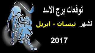 توقعات برج الاسد لشهر نيسان/ ابريل 2017