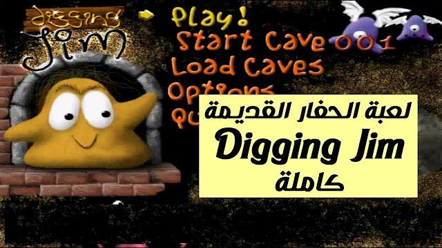 تحميل لعبة الحفار والجواهر digging jim القديمة برابط مباشر ميديا فاير مضغوطة مجانا