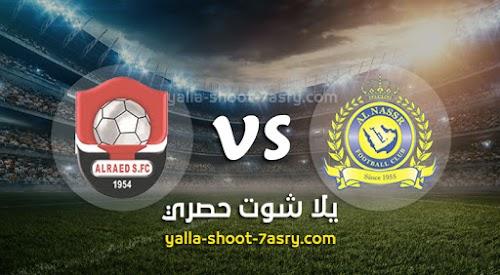 نتيجة مباراة النصر والرائد اليوم الاربعاء بتاريخ 11-03-2020 الدوري السعودي