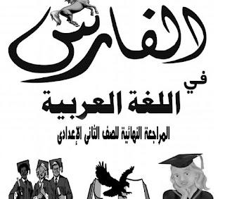 مراجعة نهائية لغة عربية للصف الثانى الاعدادى الترم الاول 2019