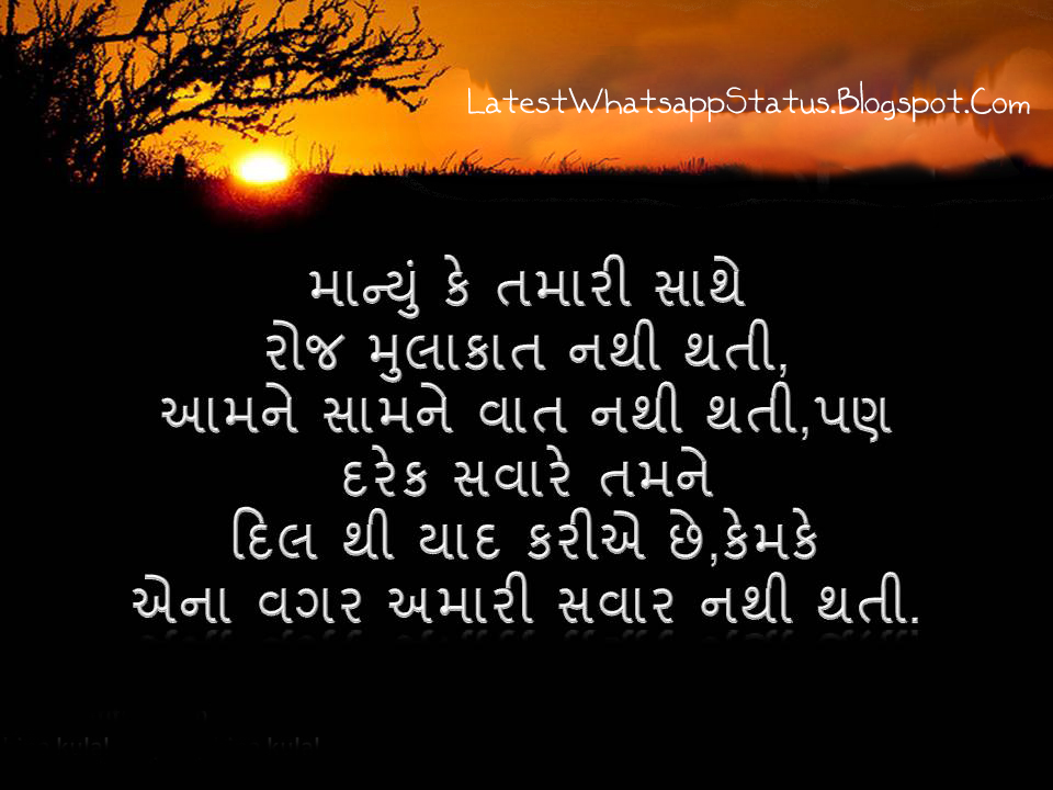Gujarati 4line Shayari In Gujarati Font For Gujarati Friends Forever Whatsapp Status Quotes
