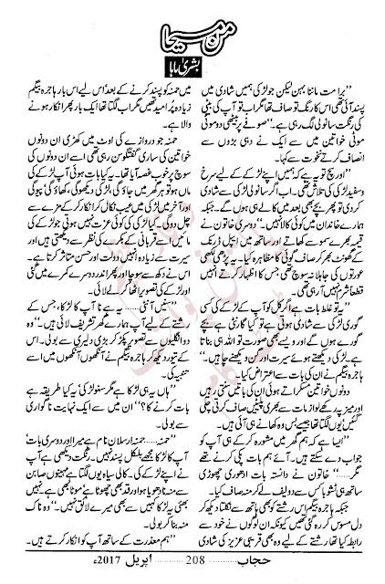 Free download Mann maseeha novel by Bushara Maha pdf