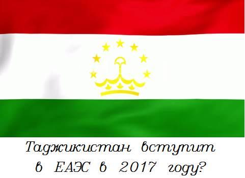 Таджикистан вступит в ЕАЭС в 2017 году?