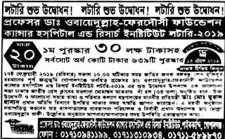 Cancer-Hospital-Lottery-Draw-13-April-2019-Professor-Dr-Obayedullah-Ferdousi-Foundation-Cancer-Hospital-and-Research-Institute-POFF-Lottery-2019