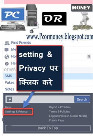 setting-and-privacy-par-click-kare