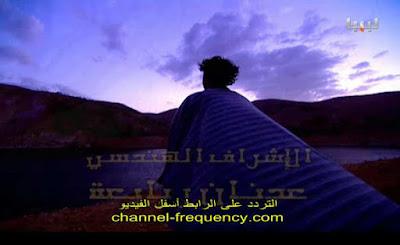 التردد الجديد لقناة ليبيا لكل الاحرار 2017/2018