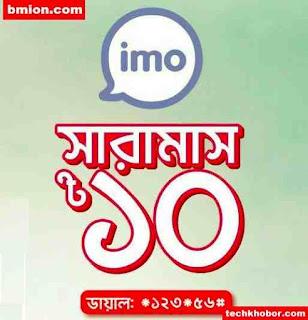 রবি-ইমো-প্যাক-২৫০এমবি-২৮দিন-১০টাকা.jpg