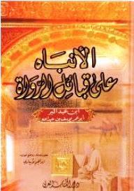 تحميل كتاب الإنباه على قبائل الرواة لابن عبد البر