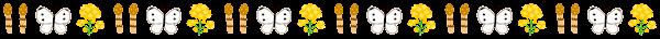 春のライン「つくし蝶花」