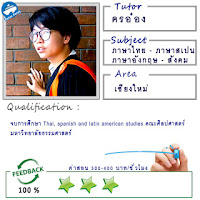 อยากเข้าศึกษาที่ธรมมศาสตร์ มาเรียนพิเศษกับติวเตอร์และพี่นักศึกษาม.ธรรมศาสตร์กัน