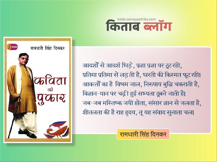 kavita ki pukar hindi poetry