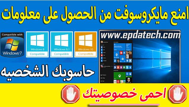 إيقاف الإبلاغ  التلقائى عن الأخطاء  في Windows 7/8/10