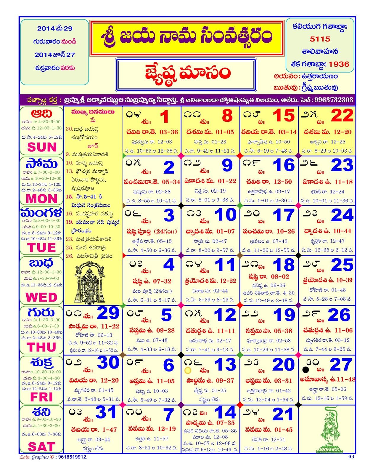 Search Results For Telugu Calendar Ls Siddhanthy Calendar