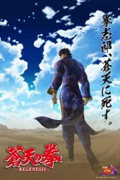 Souten no Ken: Regenesis (S2) Subtitle Indonesia Batch