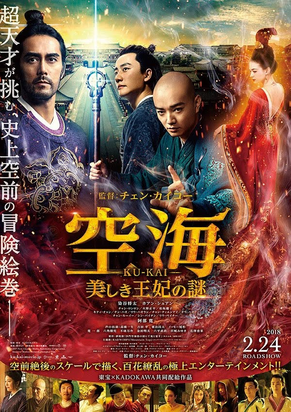 Legend of the Demon Cat (2017) Dual Audio Hindi 400MB UNCUT BluRay 480p ESubs