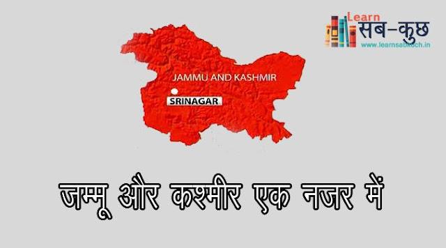 जम्मू और कश्मीर एक नजर में