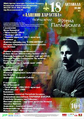 Творчы вечар Яўгена Паплаўска з удзелам кампазітараў з Кракава і Познані 2017-11-18