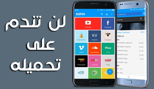 هذا التطبيق سيجعلك تستغني نهائيا عن تطبيق اليوتيوب في هاتفك