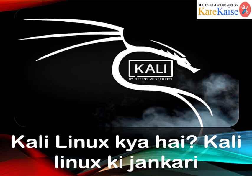 kali-linux-os-ki-jankari-hindi-me