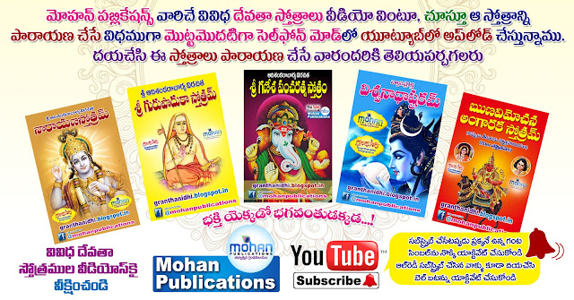 granthanidhi mohanpublications bhaktipustakalu