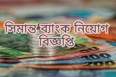 Shimanto Bank job circular 2018