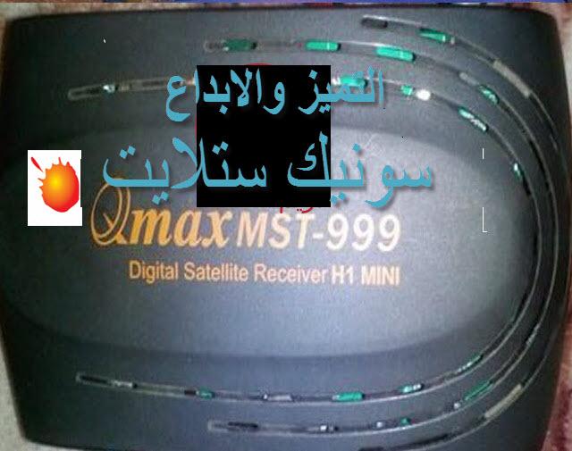 سوفت  سالك QMAX SALIK H1 MINI تشغيل IPTV بامتياز