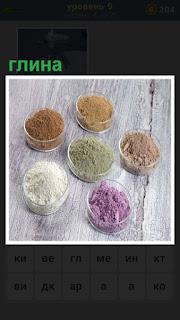 на столе лежат миски с разноцветной глиной