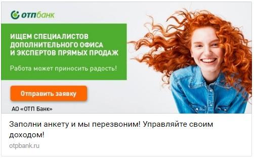 Присоединяйся к команде ОТП БАНКА! Работа в Москве!