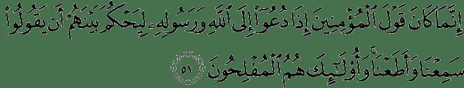 Surat An Nur ayat 51