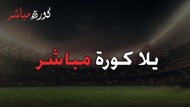 يلا كورة مباشر | يلا كورة اون لاين | بث مباشر لمباريات اليوم | yalla kora mobachir