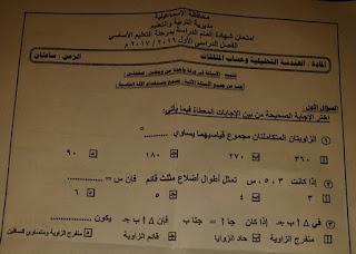 تحميل ورقة امتحان الهندسة محافظة الاسماعيلية الثالث الاعدادى 2017 الترم الاول