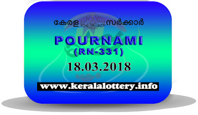 Keralalottery.info, pournami lottery rn331, pournami lottery 18-3-2018, kerala lottery 18-03-2018, kerala lottery result 18/3/2018, kerala lottery result 18/03/2018, kerala lottery result pournami, pournami lottery result today, pournami lottery rn.331, kerala lotteries results.in-18-3-2018-rn-331-pournami-lottery-result-today-kerala-lottery-results, kerala lottery result, kerala lottery, kerala lottery result today, kerala government, result, gov.in, picture, image, images, pics, pictures,  keralalotteries, kerala lottery, keralalotteryresult, kerala lottery result, kerala lottery result live, kerala lottery results, kerala lottery today, kerala lottery result today, kerala lottery results today, today kerala lottery result, kerala lottery result 18-3-2018, pournami lottery rn-331, pournami lottery, pournami lottery today result, pournami lottery result yesterday, pournami lottery rn 331, pournamilottery 18.3.2018, kl result, yesterday lottery results, lotteries results, keralalotteries, kerala lottery, keralalotteryresult, kerala lottery result, kerala lottery result live, kerala lottery today, kerala lottery result today