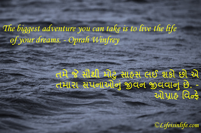 motivational quotes gujarati images-The biggest adventure you can take is to live the life of your dreams. - Oprah Winfrey