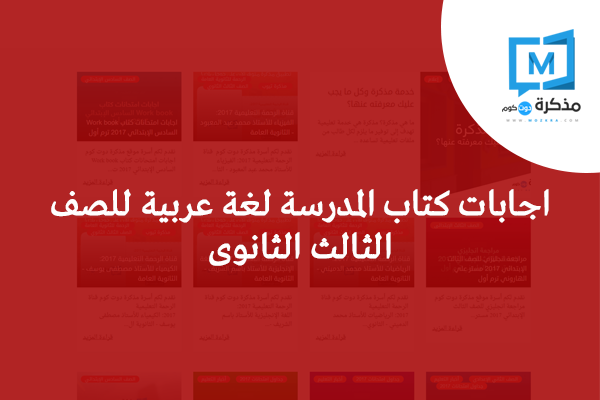 اجابات كتاب المدرسة لغة عربية للصف الثالث الثانوى