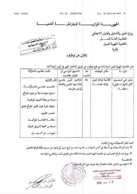 اعلان عن توظيف في المفتشية الجهوية للعمل ولاية باتنة-خنشلة -- ديسمبر 2018