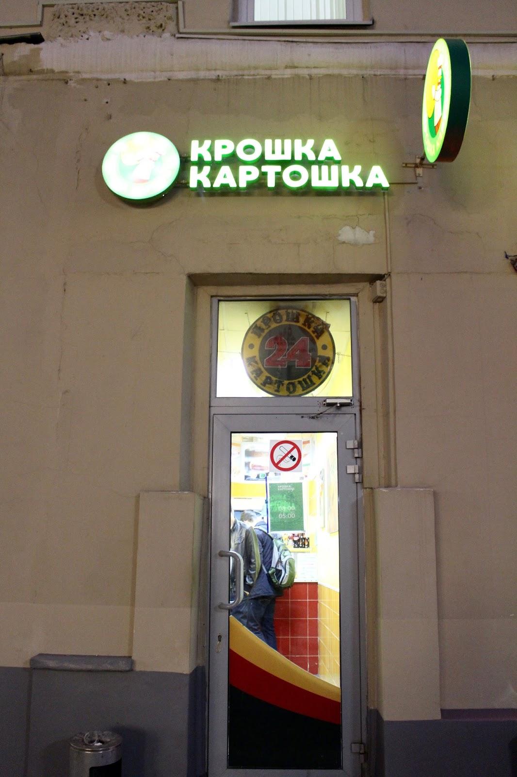 Moscow Food Guide Hotspots 2016 - Kroshka Kartoshka
