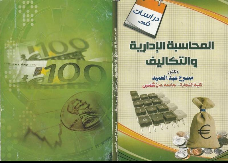كتاب مبادئ المحاسبة 2 pdf جامعة عين شمس