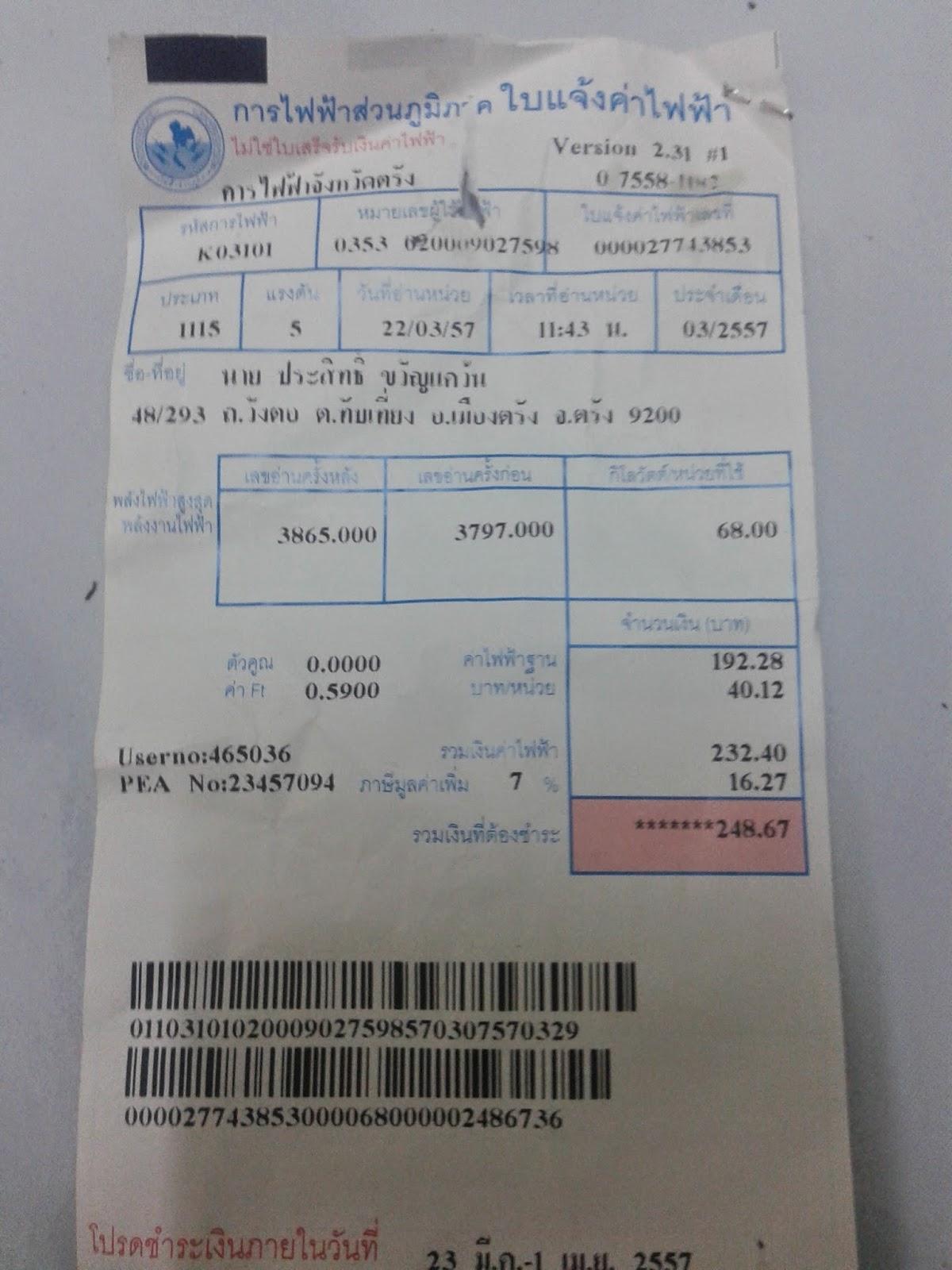 Household Bills in Thailand (Utilities)   Southern Thai Expat