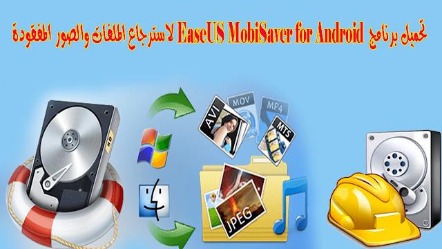 تحميل-برنامج-EaseUS-MobiSaver-for-Android-لاسترجاع-الملفات-و-الصور-المفقودة