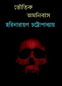 Bhoutik Omnibus by Harinarayan Chattopadhyay ebook